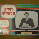 """TELEVISION QUIZ"" VINTAGE BOARD GAME presented by CHAIM YAVIN ISRAEL 1975"