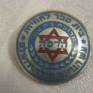 Hadassah Nursing School Solid Silver Enamel Graduation Badge 1948 Israel