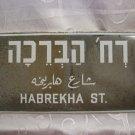Habrekha Street Enameled Sign 1940's Palestine Eretz-Israel ~ Rare Grey Color