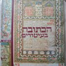 KETUBA.JEWISH MARRIAGE CONTRACTS THROUGH AGES - ARTBOOK ISRAEL