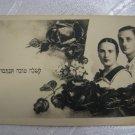 Family's Real Photo, Shana Tova Greeting Card Jewish Palestine Eretz-Israel 1937