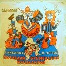 BREMEN MUSICIANS Vintage russian record 1973