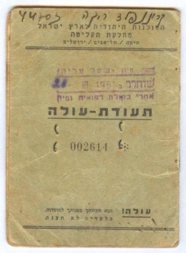 ISRAEL IMMIGRANT FROM ROMANIA TEUDAT-OLE 1951