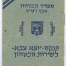 JEWISH GIRL IDF ZAHAL DESERTER IDENTITY CARD 1952 ISRAEL