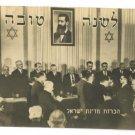 ISRAEL STATE DECLARATION SHANA TOVA GREETING CARD PHOTO