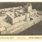 VINTAGE JERUSALEM ERETZ-ISRAEL HOLY TEMPLE MODEL PC