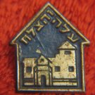 ALIYAH Jewish Immigration to Eretz Israel after WWII Pin 1950's ~ RARE