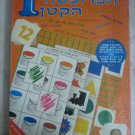 """LITTLE PROFESSOR"" EDUCATIONAL BOARD GAME ISRAEL 1970'S"
