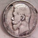 1898 RUSSIA 1 ROUBLE SILVER COIN