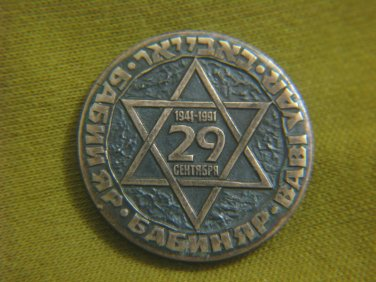 RARE RUSSIAN BABI YAR JEWISH BRASS BADGE WWII