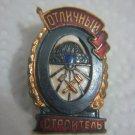 EXCELLENT BUILDER Russian Enamel Brass Badge 1950s RARE