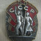 Extremely Rare Russian HONOUR ORDER №7321