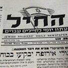 HAHAYAL JEWISH BRIGADE SOLDIERS' DAILY NEWSPAPER 1945 YIZKOR