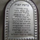Sterling Silver HOME BLESSING HaZorfim Israel