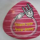 More electricity, less toil. Plate 1960's Israel
