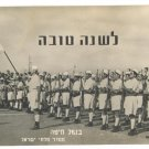 SAILORS PARADE HAIFA BAY SHANA TOVA GREETING CARD