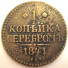 1 KOPECK 1841 E.M. KOPEIKA SEREBROM. RUSSIAN EMPIRE COIN