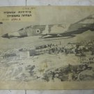 ISRAEL IDF ZAHAL 1986 PLYWOOD PRINT F-4 PHANTOM II APPRECIATION GIFT