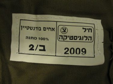 VINTAGE ISRAEL IDF ZAHAL WORK/FIELD UNIFORM SHIRT ~ 100% COTTON ~ SZ 2