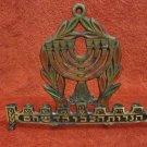 VINTAGE HEN HOLON BRASS HANUKKAH MENORAH LAMP HANEROT HALALU JUDAICA ISRAEL
