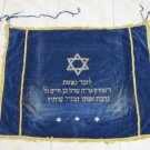 VINTAGE ISRAEL BLUE JEWISH SYNAGOGUE VELVET PAROCHET COVER JUDAICA STAR OF DAVID