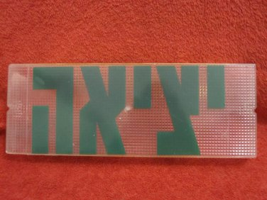 VINTAGE ISRAEL GREEN EXIT HEBREW SIGN ELECTRIC