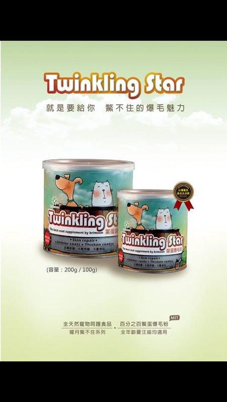Twinkling Star ��� 200g