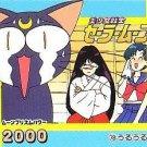 Sailor Moon R Pull Pack PP 2 Regular Card #78