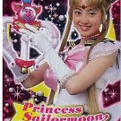 Sailor Moon Pretty Guardian Special Card #SP01