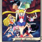 Sailor Moon R Jumbo Carddass Movie Promo Card
