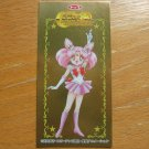 Sailor Moon Stars World FuwaFuwa Seal Foil - Super Sailor Chibimoon #1