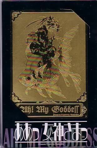Ah My Goddess Metal Etching Part 1 Card #5