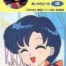 Sailor Moon R Nissui Seal Regular Card #3 Ami