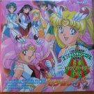 Sailor Moon Super S Carddass Station Binder - Part 5