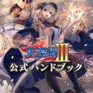 Last Chronicle Tenku Hen III Official Art Achieve Book + Bonus Card