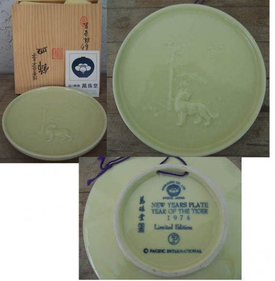 New Years Plate Year of the Tiger 1974 1st edition