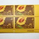 U.S. #1183 - Plate Block - 1961 4c Kansas Statehood