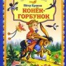 Pyotr Yershov - The Little Humpbacked Horse
