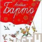 I grow: Poems Agnes L. Barto