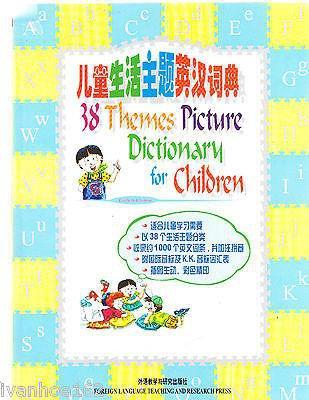 38 Themes Picture Dictionary for Children, FOREIGN LANGUAGE TEACHING