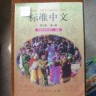 cai zhi zhong man hua: shao lin si( zhong ying dui zhao) by Wu Jingyu