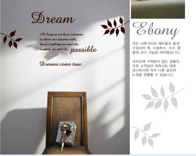 Dream Come True Wall Sticker