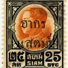 (I.B) Thailand (Siam) Revenue : Duty Stamp 25s