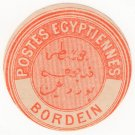 (I.B) Egypt Postal : Inter-Postal Seal (Bordein)