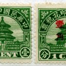(I.B) China Revenue : Duty Stamp 1c (overprint)