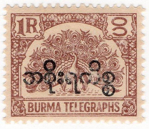(I.B) Burma Telegraphs : 1R (Official)
