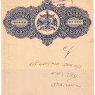(I.B) India Revenue : Jodhpur Stamped Paper 4R