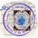 (I.B) Libya Revenue : Consular Service £1