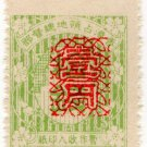(I.B) Hong Kong Revenue : General Duty 1y on 10s (Japanese Occupation)