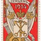 (I.B) Russia Cinderella : St Petersburgh War Charity 1k (1914)